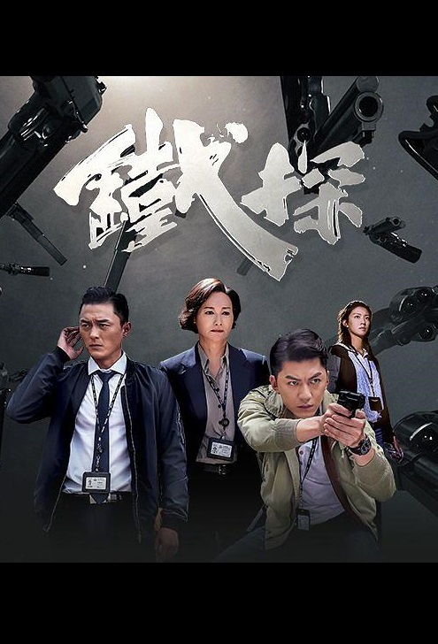 The Defected Poster, 鐵探 2019 Hong Kong TV drama series