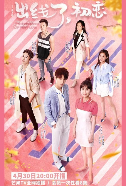 The Emergence of First Love Poster, 出线了,初恋 2019 Chinese TV drama series
