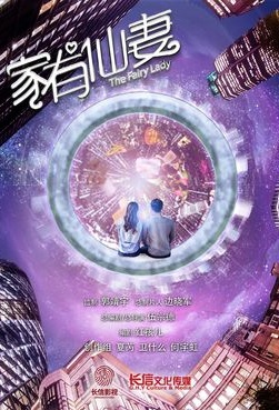 The Fairy Lady Poster, 家有仙妻 2019 Chinese TV drama series