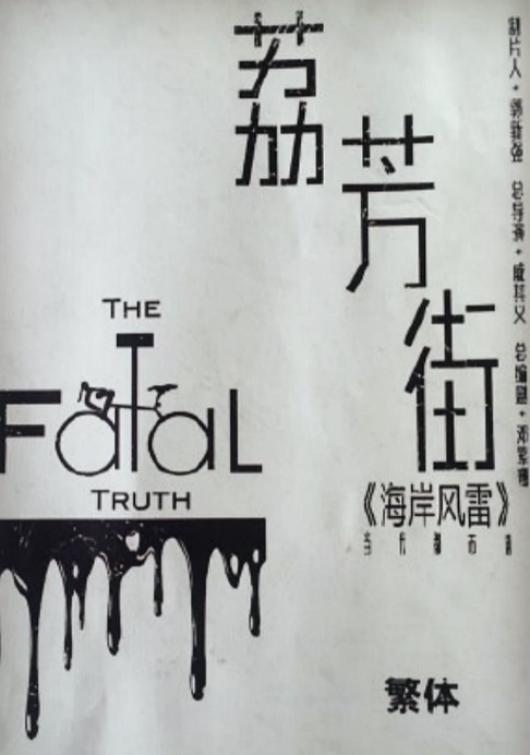 The Fatal Truth Poster, 荔芳街 2019 Chinese TV drama series