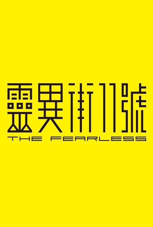 The Fearless Poster, 靈異街11號 2019 Taiwan TV drama series