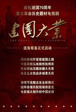The Founding of a Republic Poster, 建国大业 2019 Chinese TV drama series