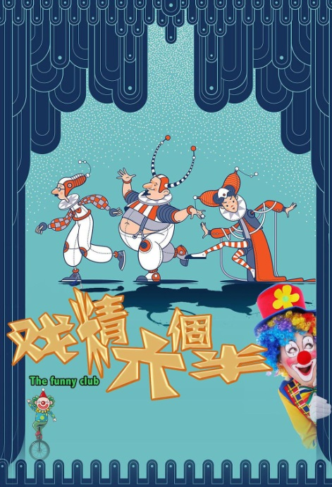 The Funny Club Poster, 极品六个伴 2019 Chinese TV drama series