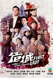 The Ghetto-Fabulous Lady Poster, 危城First Lady 2019 Hong Kong TV drama series