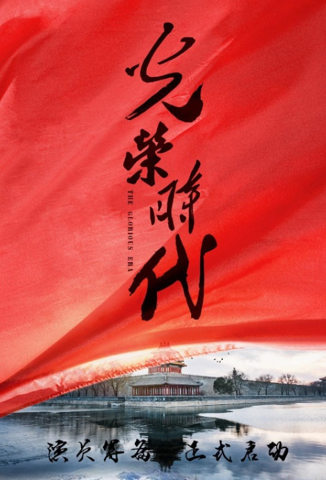 The Glorious Era Poster, 光荣时代 2019 Chinese TV drama series