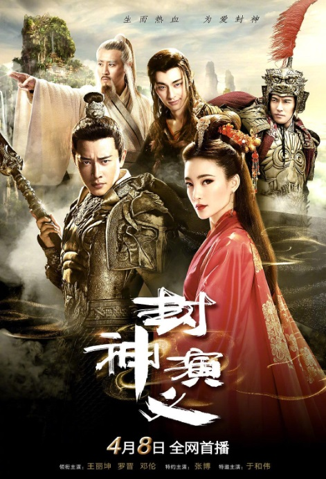 The Gods Poster, 封神 2019 Chinese TV drama series