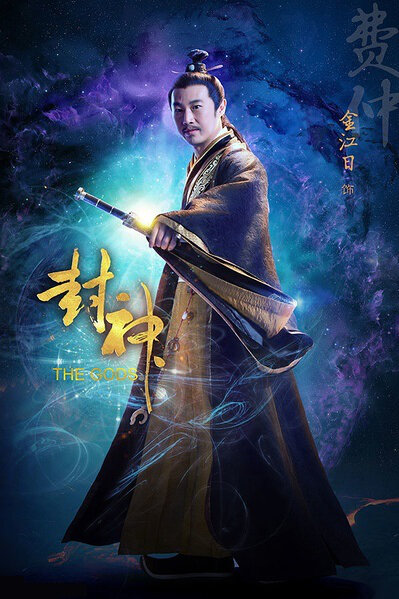 The Gods Movie Poster, 2019 chinese film