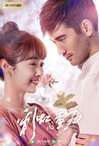 The Gravity of a Rainbow Poster, 彩虹的重力 2019 Chinese TV drama series