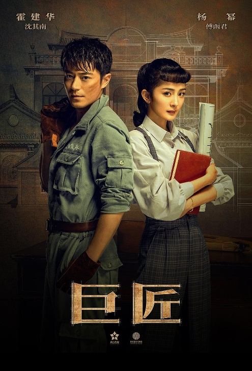 The Great Craftsman Poster, 筑梦情缘 2019 Chinese TV drama series