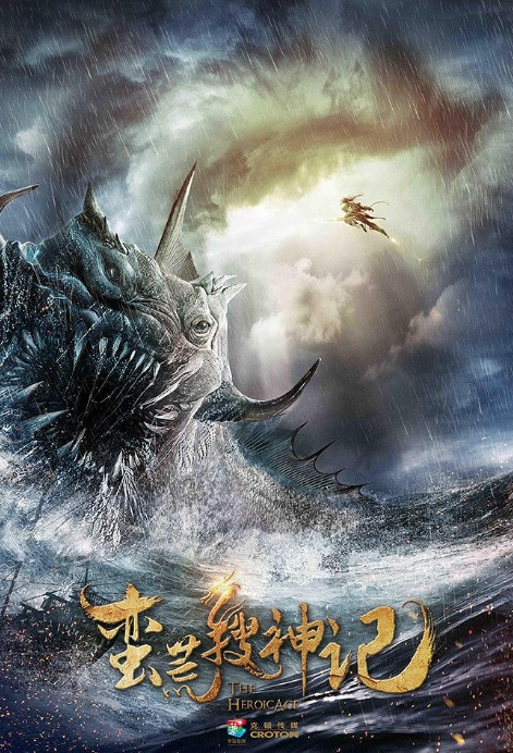 The Heroic Age Poster, 蛮荒搜神记 2019 Chinese TV drama series