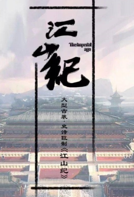 The Imperial Age Poster, 江山纪 2019 Chinese TV drama series