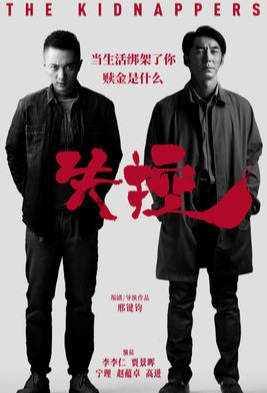 The Kidnappers Poster, 失控 2019 Chinese TV drama series