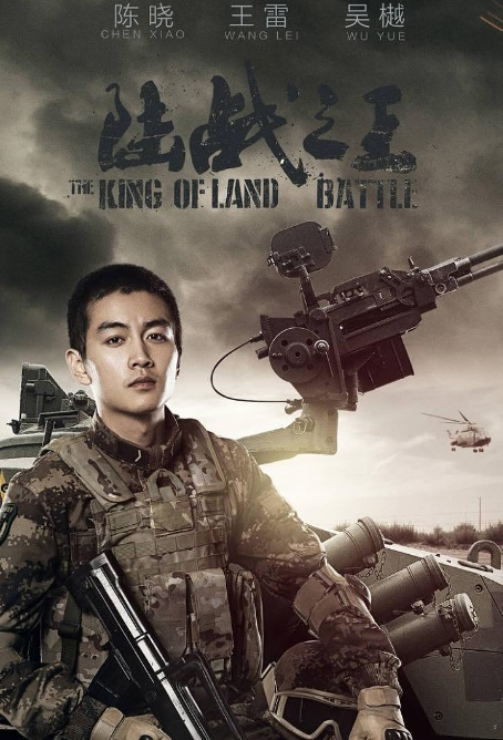 The King of Land Battle Poster, 陆战之王 2019 Chinese TV drama series