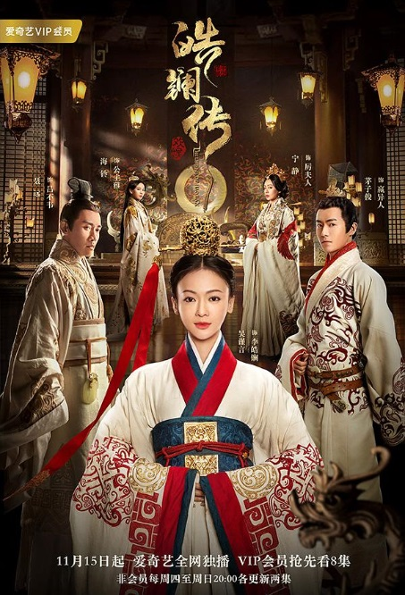 The Legend of Haolan Poster, 皓镧传 2019 Chinese TV drama series