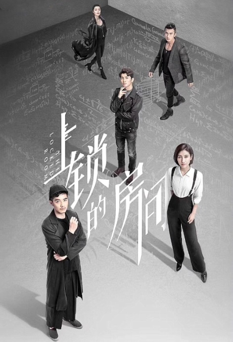 The Locked Room Poster, 上锁的房间 2019 Chinese TV drama series