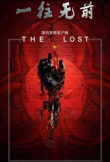 The Lost Poster, 一往无前 2019 Chinese TV drama series