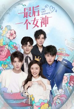 The Lost Godness Poster, 最后一个女神 2019 Chinese TV drama series