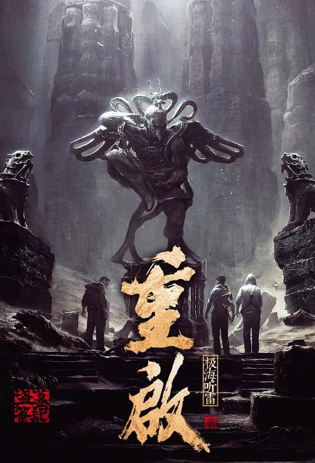 The Lost Tomb Reboot Poster, 盗墓笔记重启之极海听雷 2019 Chinese TV drama series