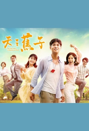 The Love Story in Banana Orchard Poster, 天之蕉子 2019 Chinese TV drama series