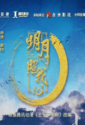 The Love by Hypnotic Poster, 明月照我心 2019 Chinese TV drama series