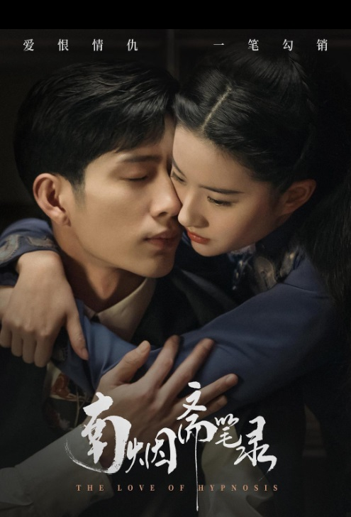 The Love of Hypnosis Poster, 南烟斋笔录 2019 Chinese TV drama series