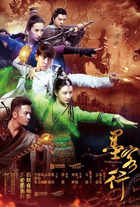 The Magnificent Five Poster, 墨客行 2019 Chinese TV drama series