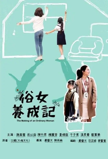 The Making of an Ordinary Woman Poster, 致我们暖暖的小时光 2019 Chinese TV drama series