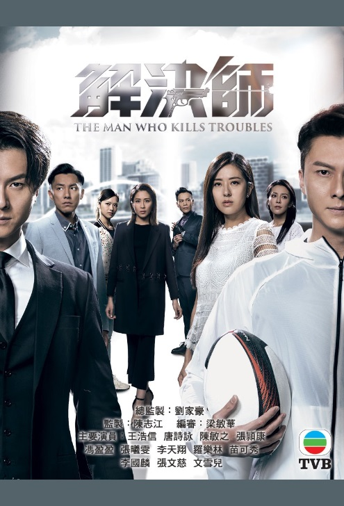The Man Who Kills Troubles Poster, 解決師 2019 Hong Kong TV drama series