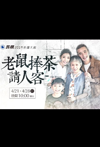 The Mouse Serves a Guest Tea Poster, 老鼠捧茶請人客 2019 Chinese TV drama series