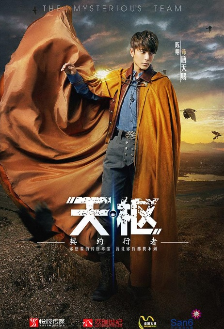 The Mysterious Team Poster, 天枢之契约行者 2019 Chinese TV drama series