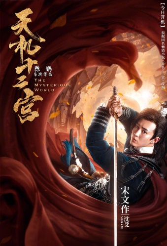 The Mysterious World Poster, 天机十二宫 2019 Chinese TV drama series