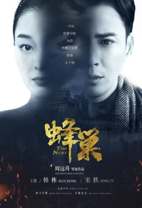 The Nest Poster, 蜂巢 2019 Chinese TV drama series