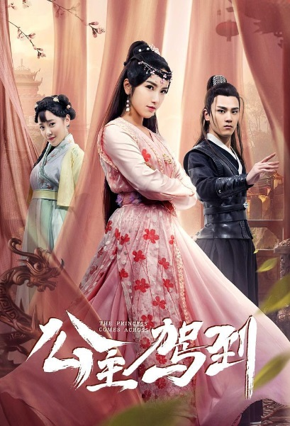 The Princess Comes Across Poster, 公主驾到 2019 Chinese TV drama series