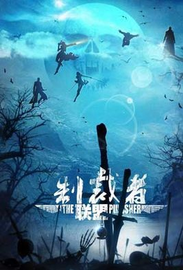 The Punisher Poster, 制裁者联盟  2019 Chinese TV drama series