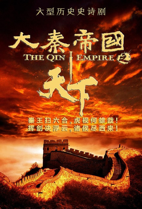 The Qin Empire 4 Poster, 大秦帝国之天下 2019 Chinese TV drama series
