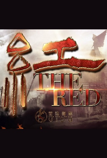 The Red Poster, 红 2019 Chinese TV drama series