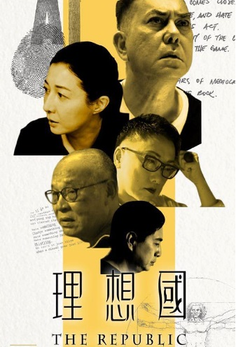 The Republic Poster, 理想國 2019 Chinese TV drama series