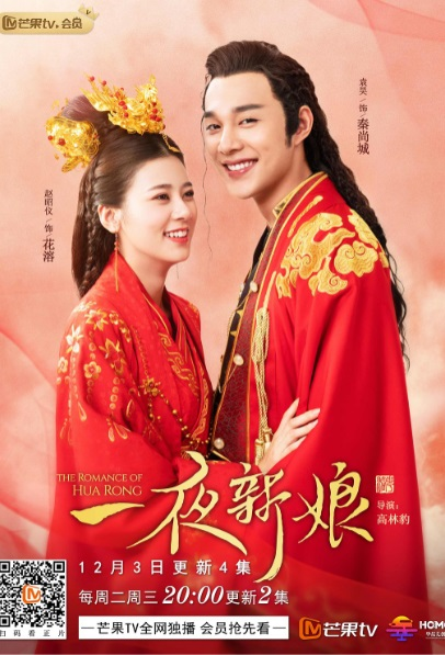 The Romance of Hua Rong Poster, 一夜新娘 2019 Chinese TV drama series
