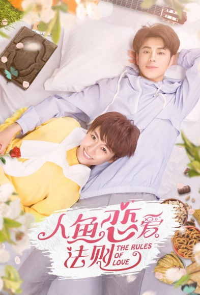 The Rules of Love Poster, 人鱼恋爱法则 2019 Chinese TV drama series
