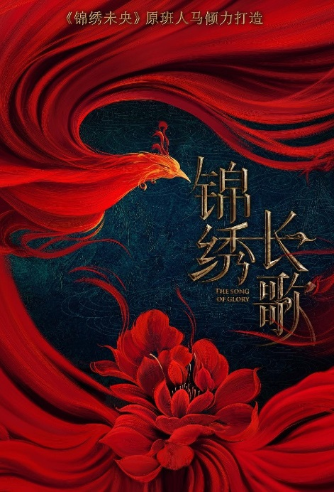 The Song of Glory Poster, 南歌 2019 Chinese TV drama series