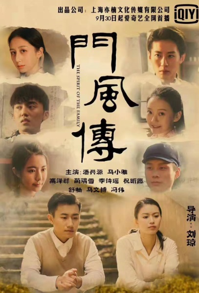 The Spirit of the Family Poster, 门风传 2019 Chinese TV drama series