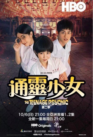 The Teenage Psychic 2 Poster, 通靈少女2 2019 Taiwan TV drama series