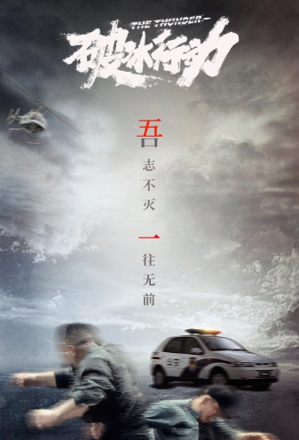 The Thunder Poster, 破冰行动 2019 Chinese TV drama series