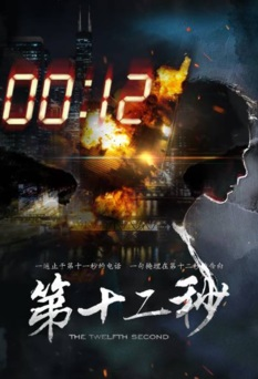 The Twelfth Second Poster, 第十二秒 2019 Chinese TV drama series