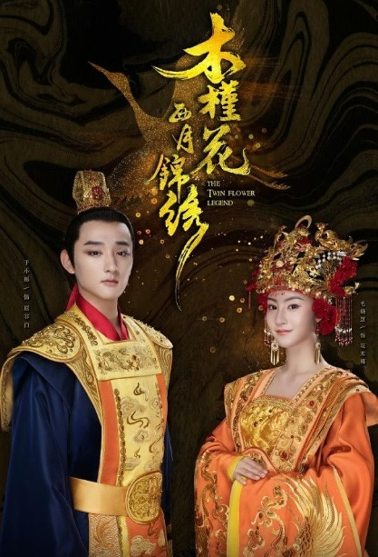 The Twin Flower Legend Poster, 木槿花西月锦绣 2019 Chinese TV drama series