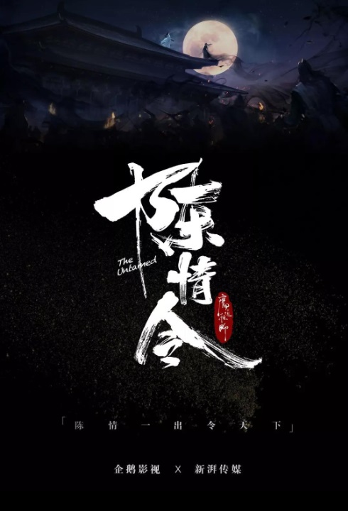 The Untamed Poster, 陈情令 2019 Chinese TV drama series