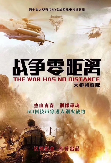 The War Has No Distance Poster, 战争零距离 2019 Chinese TV drama series