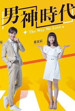The Way We Love Poster, 男神時代 2019 Taiwan TV drama series