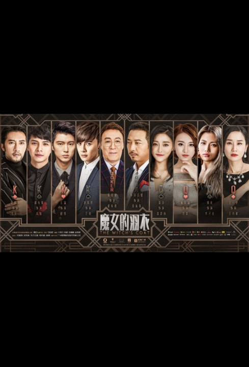 The Witch's Coat Poster, 魔女的羽衣  2019 Chinese TV drama series