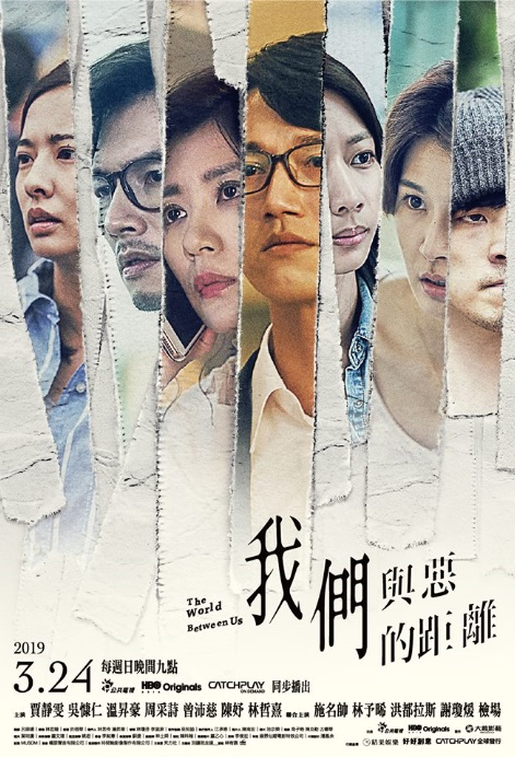 The World Between Us Poster, 我們與惡的距離 2019 Taiwan TV drama series
